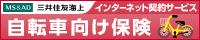 三井住友海上「ネットde保険@さいくる」