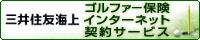 三井住友海上:ゴルファー保険インターネット契約サービス